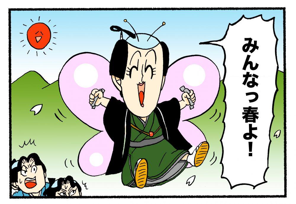 啓蟄イラスト