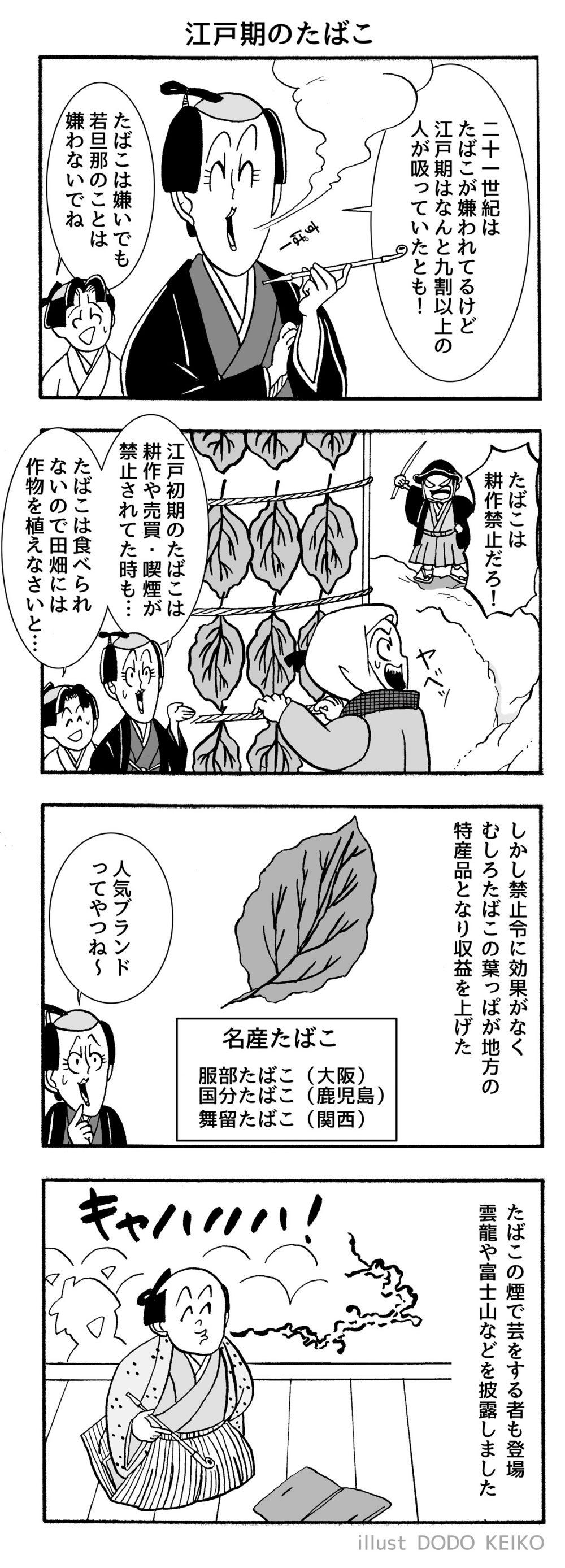 江戸たばこ,江戸時代たばこ,江戸たばこ文化,江戸たばこ4コマ,江戸たばこマンガ