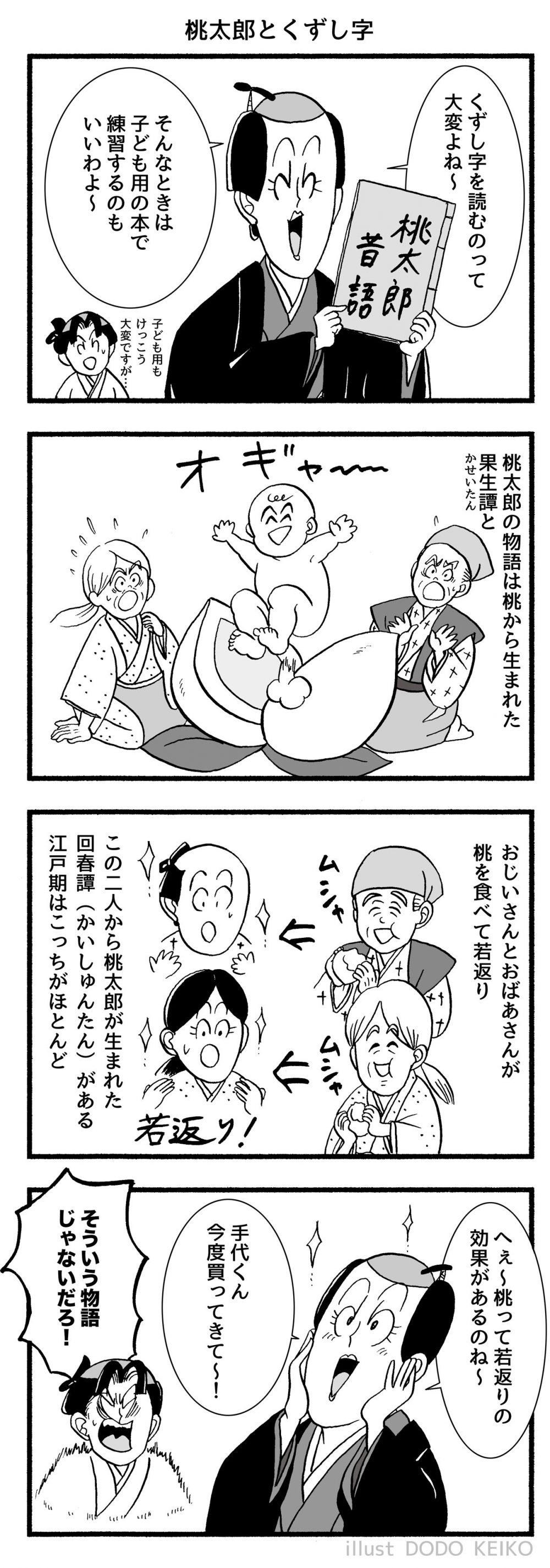 桃太郎昔話マンガ,桃太郎昔話漫画,桃太郎昔語