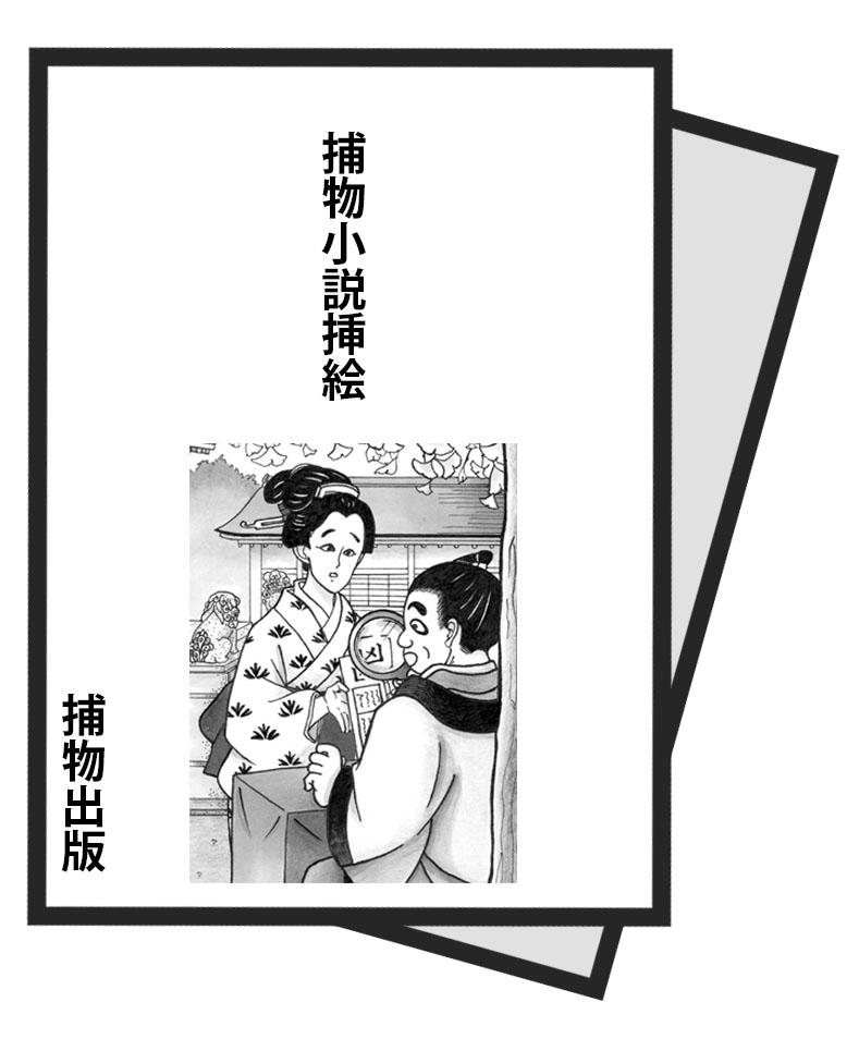 捕物挿絵,捕物小説.時代小説,イラスト