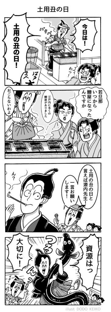 土用丑の日,若旦那,江戸漫画,江戸マンガ,平賀源内,