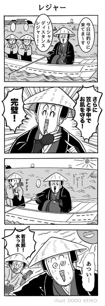 江戸時代,釣り,江戸時代の釣り