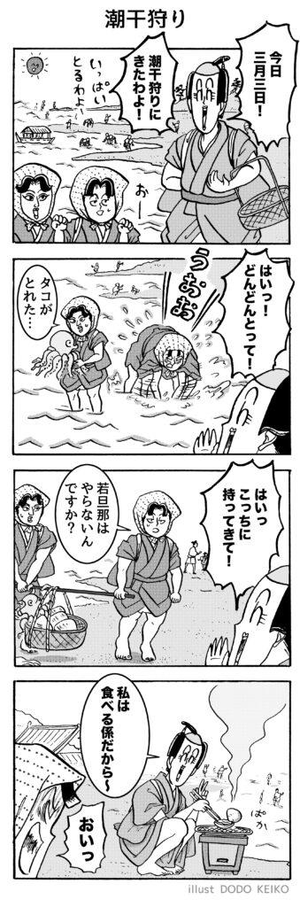 潮干狩り,3月3日,ひな祭り,漫画,江戸時代